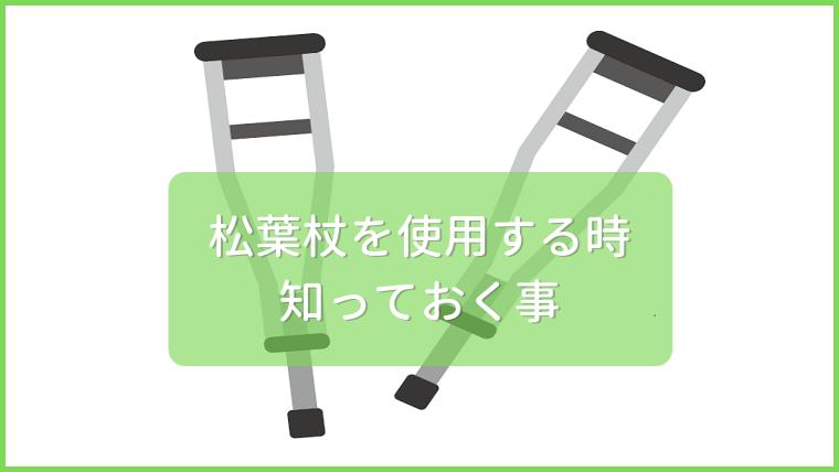 松葉杖を使用する時に知っておく事