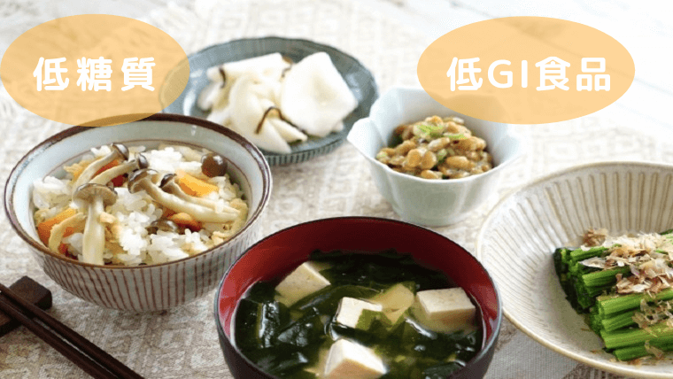 低糖質、低GI食品