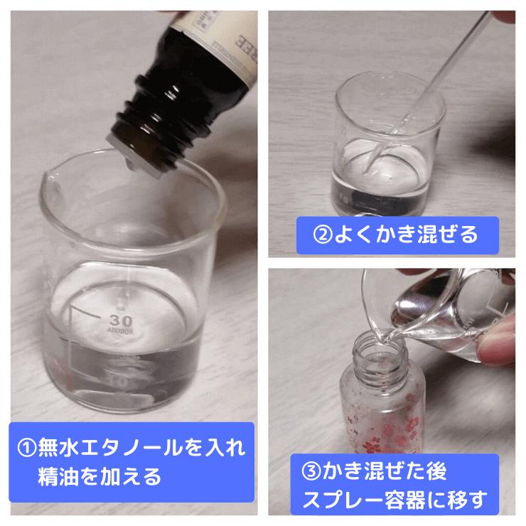 アロマスプレーの作り方1