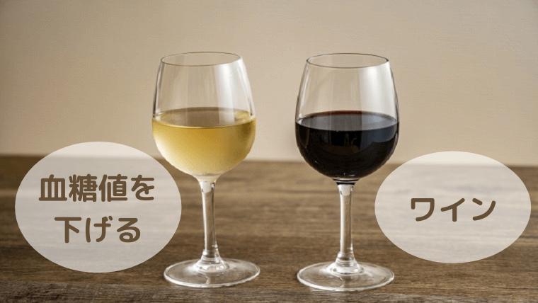 ワインには血糖値を下げる作用がある