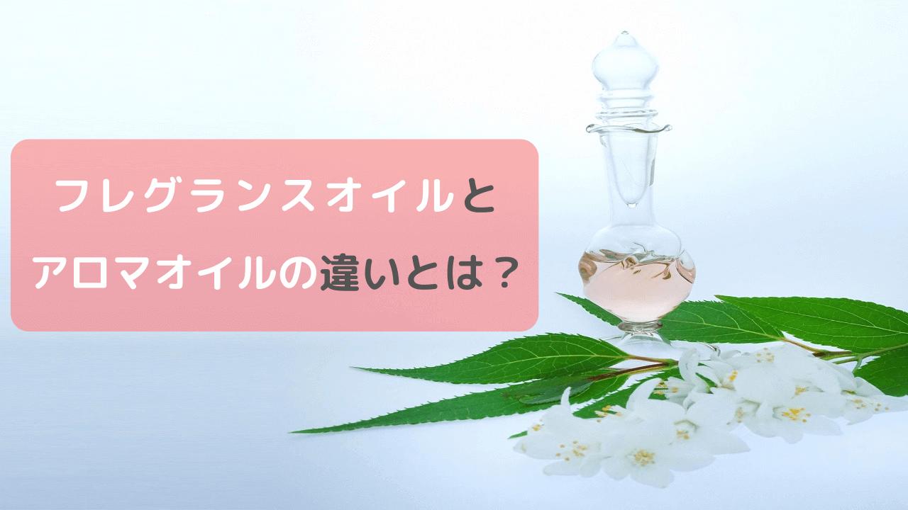 フレグランスオイルとアロマオイルの違いは?