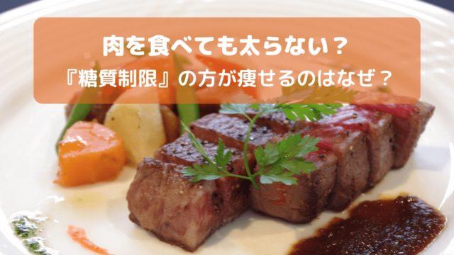 肉を食べても太らない