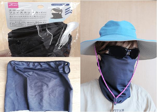 ダイソーのマスクで顔の日焼け対策