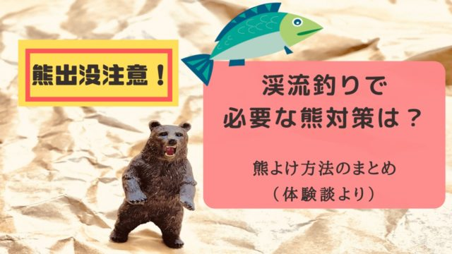 渓流釣りの熊対策