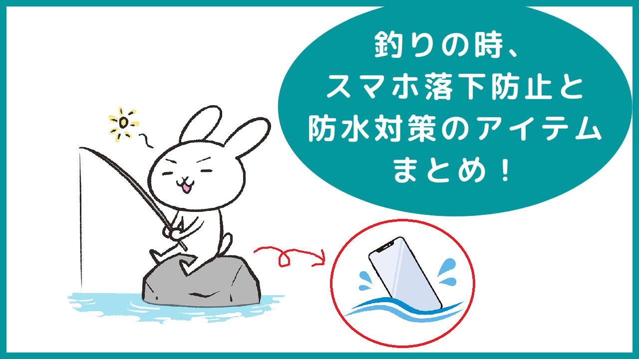 釣りの時、スマホ落下防止と防水対策のアイテムまとめ
