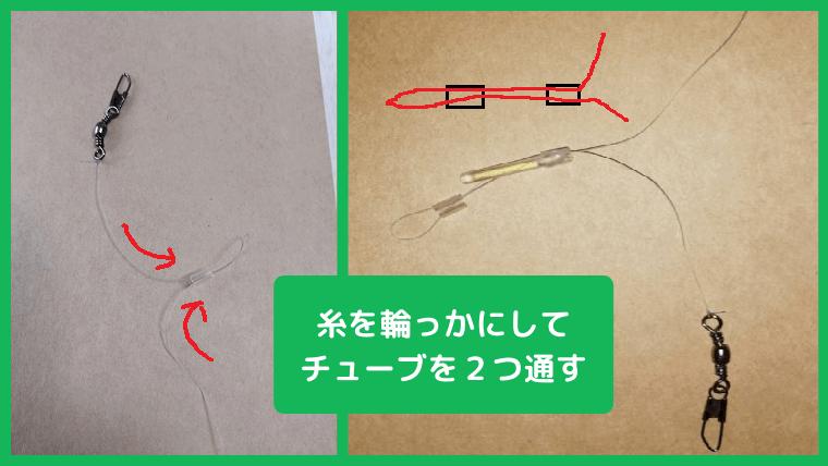 ケミカルライトの固定の仕方1