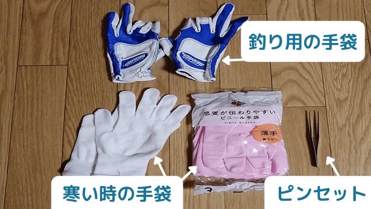 釣り用の手袋紹介