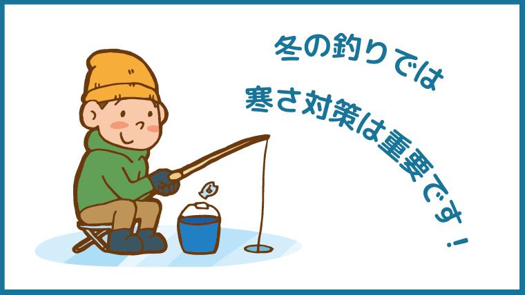 冬の釣りの寒さ対策の必要性
